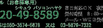 江戸川パソコンおたすけ隊