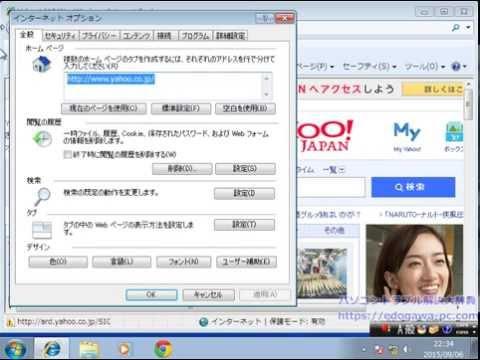 ブラウザで好きなページを初期画面にする方法 使用OS:Windows7