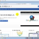 Google日本語入力で快適な日本語入力 ダウンロード&インストール手順