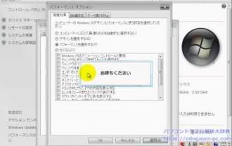 パソコン動作が遅い解決方法 使用OS:Windows7