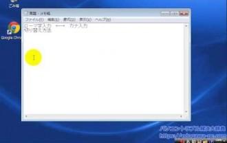 ローマ字入力・カナ入力切替方法 使用OS:Windows7