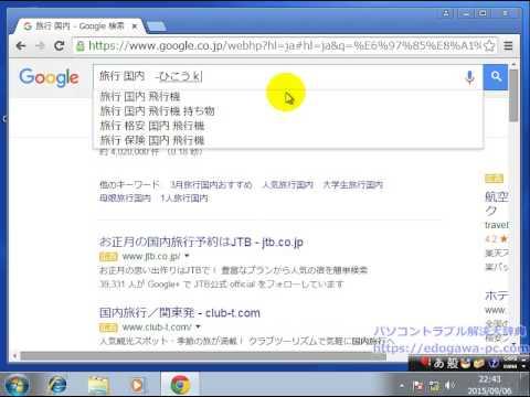 検索エンジンの使い方 使用OS:Windows7