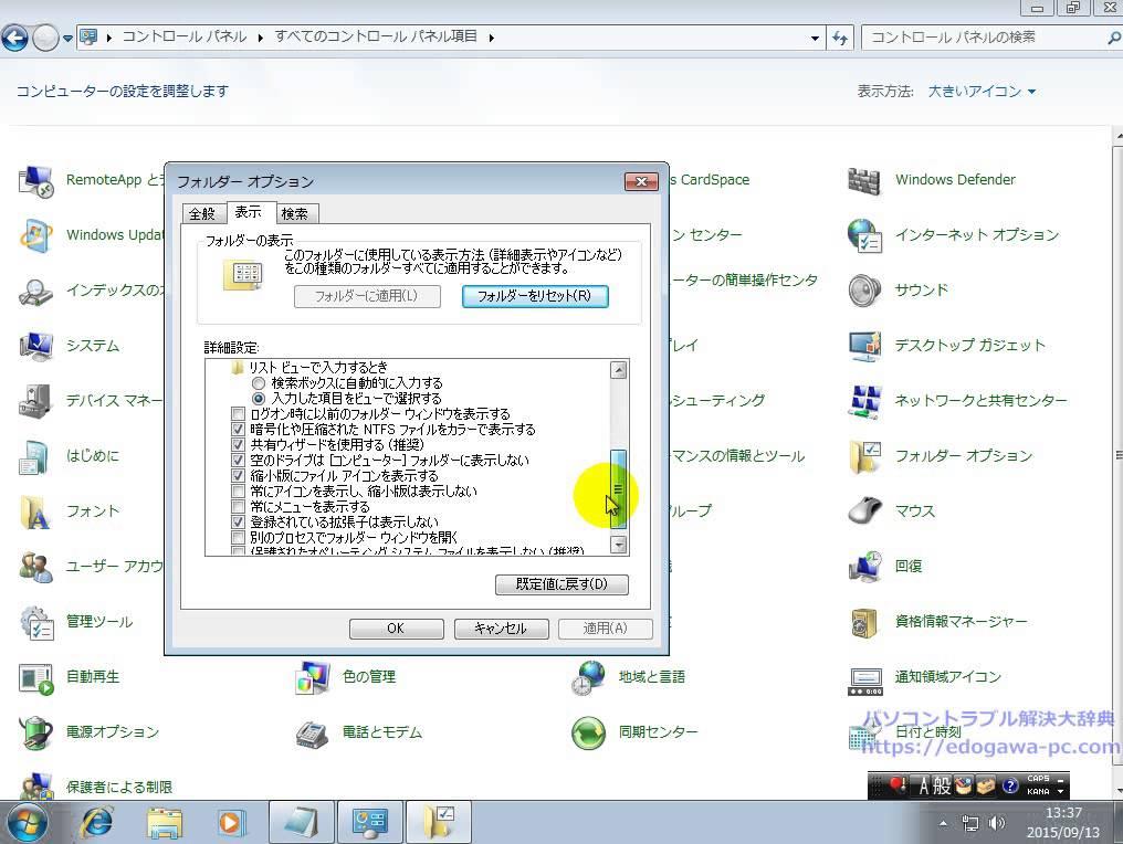 拡張子を表示・非表示の設定方法 使用OS:Windows7