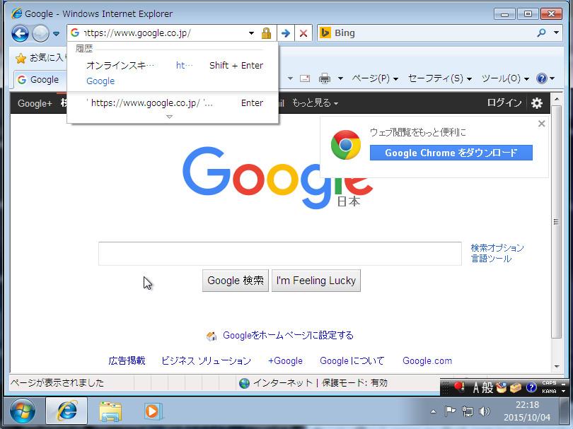 yahooやgoogleトップ画面から検索に「オンラインスキャン」と入力する