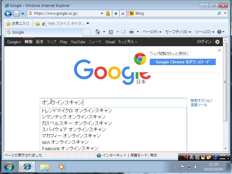 オンラインスキャンと入力して検索または、Enterキーを押す