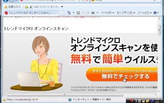 画面の上に戻って、今すぐ自分のパソコンにウイルスがいないか「無料でチェックする」をクリックする