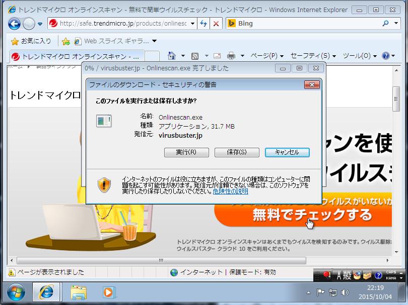 オンラインスキャンで使用するファイルのダウンロード要求が発生します。実行もしくは、保存を選択します