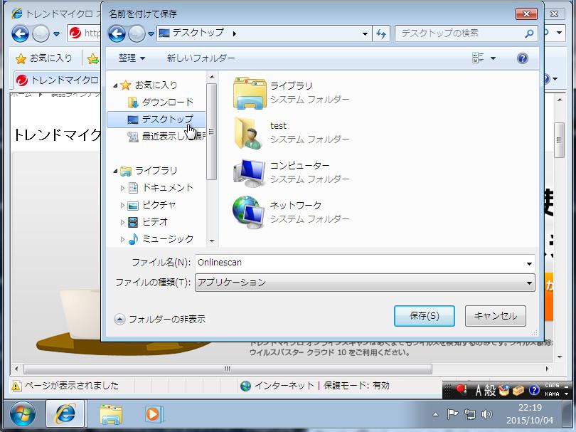 オンラインスキャンで使用するファイルの保存先を選択します。今回は「デスクトップ」を選択します