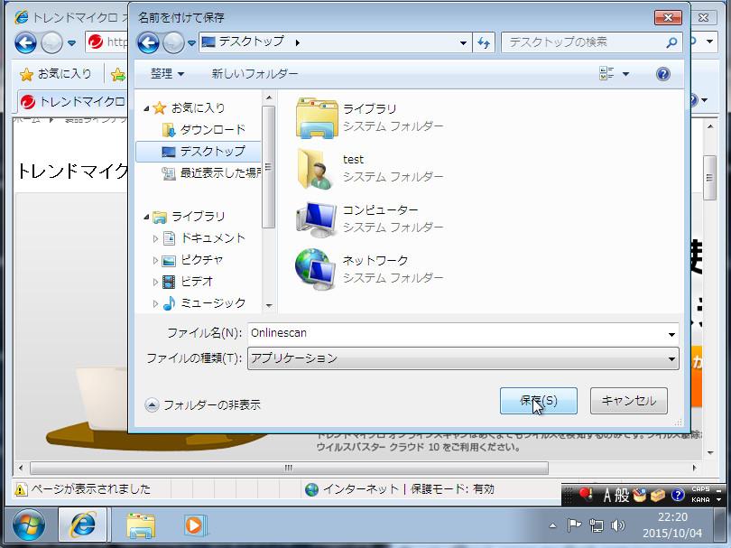 デスクトップに保存します。