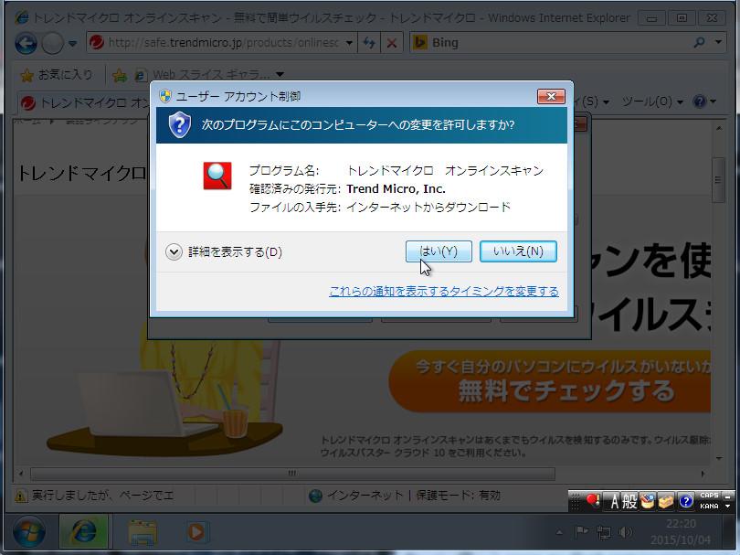 ダウンロードを行った、オンラインスキャン用のプログラムを実行すると「次のプログラムにこのコンピュータへの変更を許可しますか?」というメッセージが出るので、「はい」をクリックする