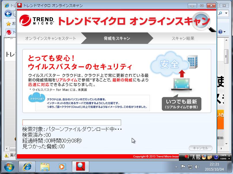 自動で始まります。まずは、ウイルス検索用のパターンファイルをダウンロードします(自動です)