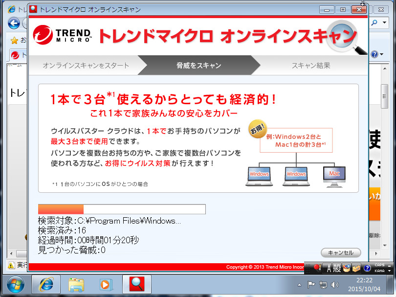 パターンファイルのダウンロードが終わると、ウイルスの検索が始まります。ウイルスの検索速度はパソコンの性能や、データの量で決まります。早ければ数十分、遅ければ数時間かかります