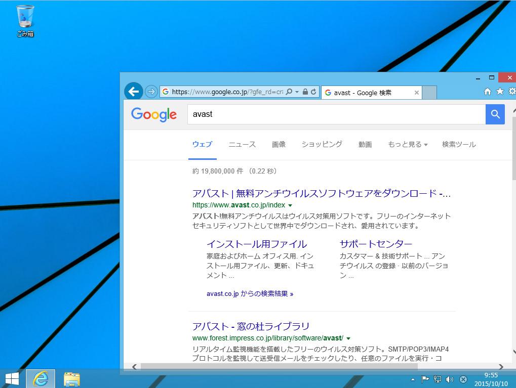 IEまたは、Chromeでgoogleもしくはyahooの検索から、「avast」を検索する。 「アバスト|無料アンチウイルスソフトウェアのダウンロード」をクリックする