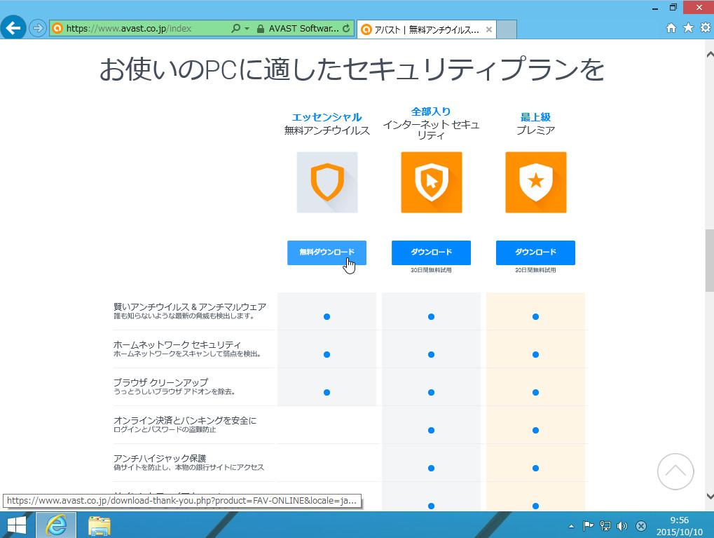 お使いのPCに適したセキュリティプランを選びます。 今回は無料で使える「エッセンシャル」下にある「無料ダウンロード」をクリックします