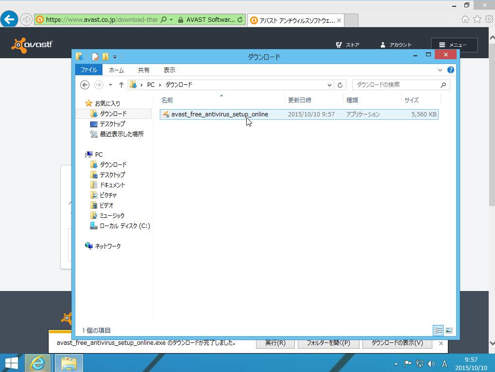 保存先は特別に指定しない場合、ダウンロードに保存されます。 どこか指定した場合は指定したフォルダに保存されます。保存されたアプリケーションを起動します。 avast_free_antivirus_setup_online.exe