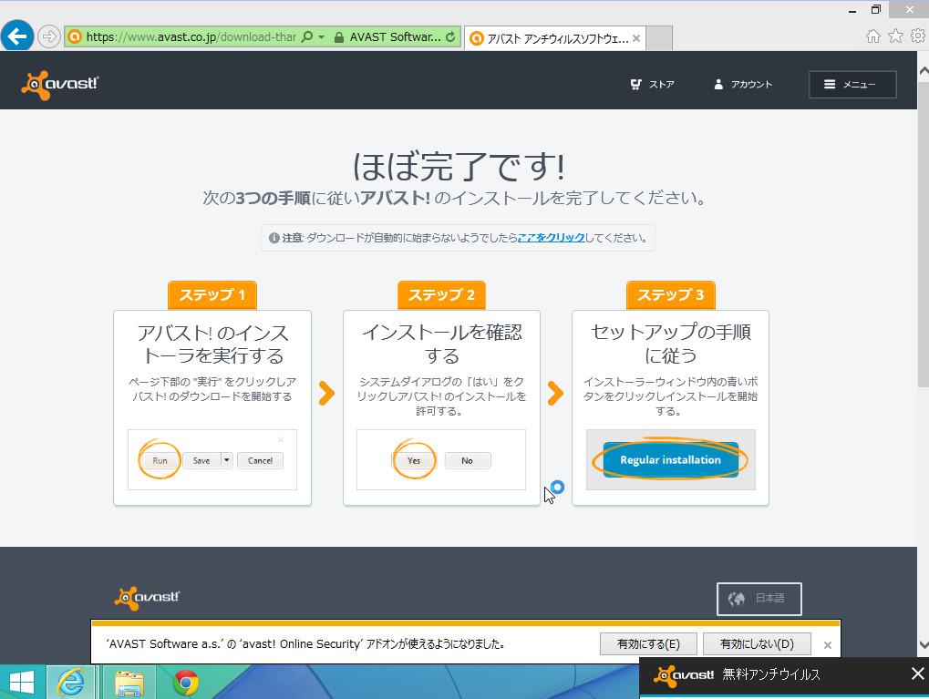 avast online securityアドオンが使えるようになりました。 と表示されますので、ここでは「有効にする」を選択します。