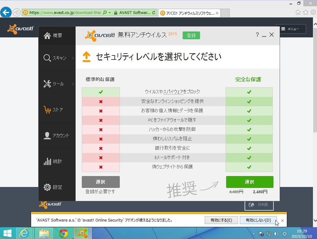 閉じてしまった場合は、デスクトップにあるavastのアイコンをクリックして、左メニューにある「ストア」をクリックします。 セキュリティレベルを選択してくださいという画面に切り替わるので、「標準的な保護」の下にある「選択」をクリックします。