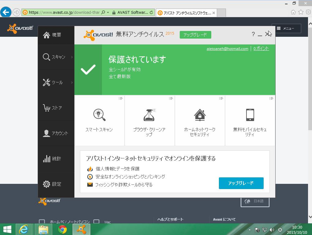 これで基本のインストールは完了です。 ウイルススキャンの方法や、ウイルス検索用のパターンファイルの更新方法をご案内します。