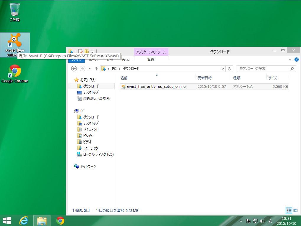 通常はデスクトップ画面にavastのショートカット(アイコン)が表示されるかと思います。 これをダブルクリックすることで起動することが出来ます。 もしくはプログラムから起動することも出来ます。