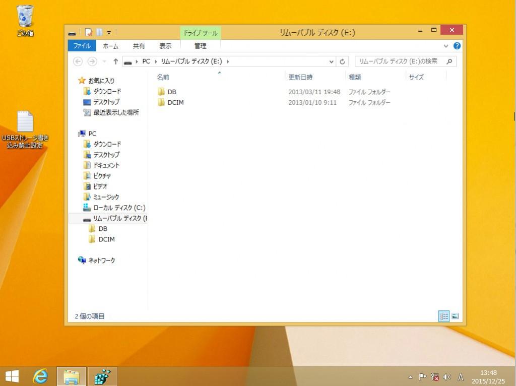USBメモリ等の書き込みを禁止にする方法