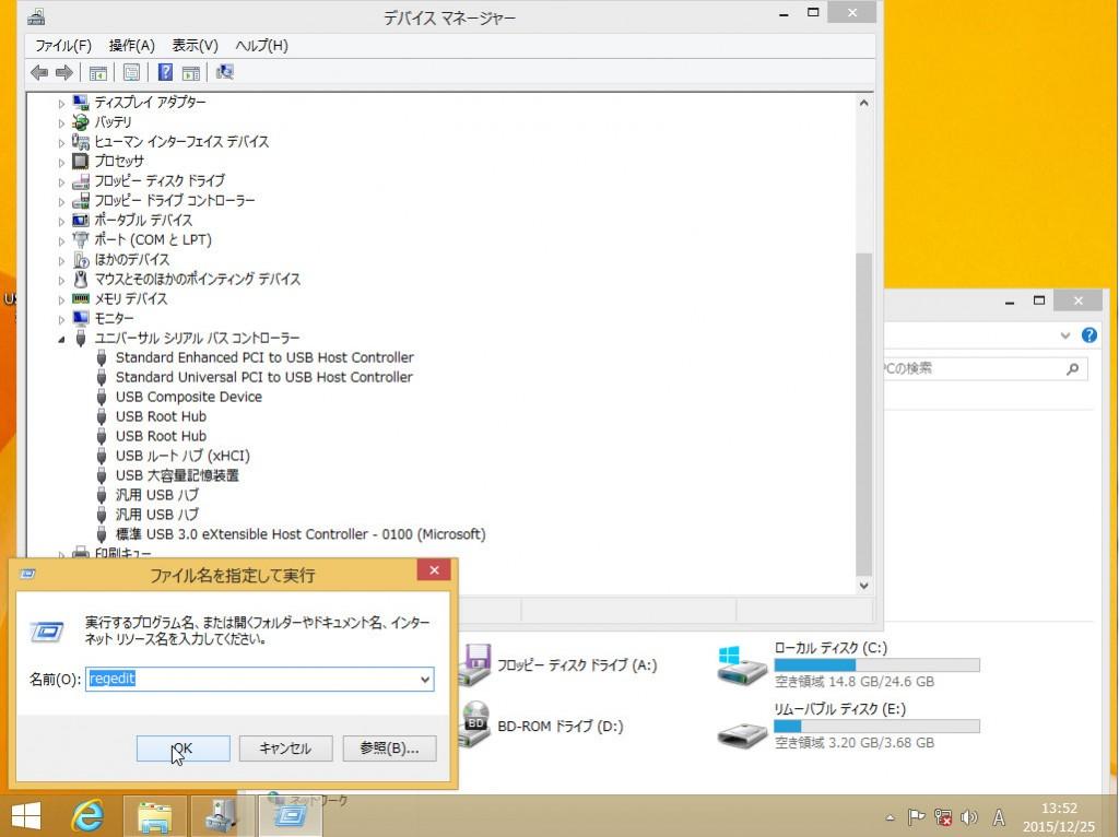 USBメモリ等の読み書きを不可にする方法