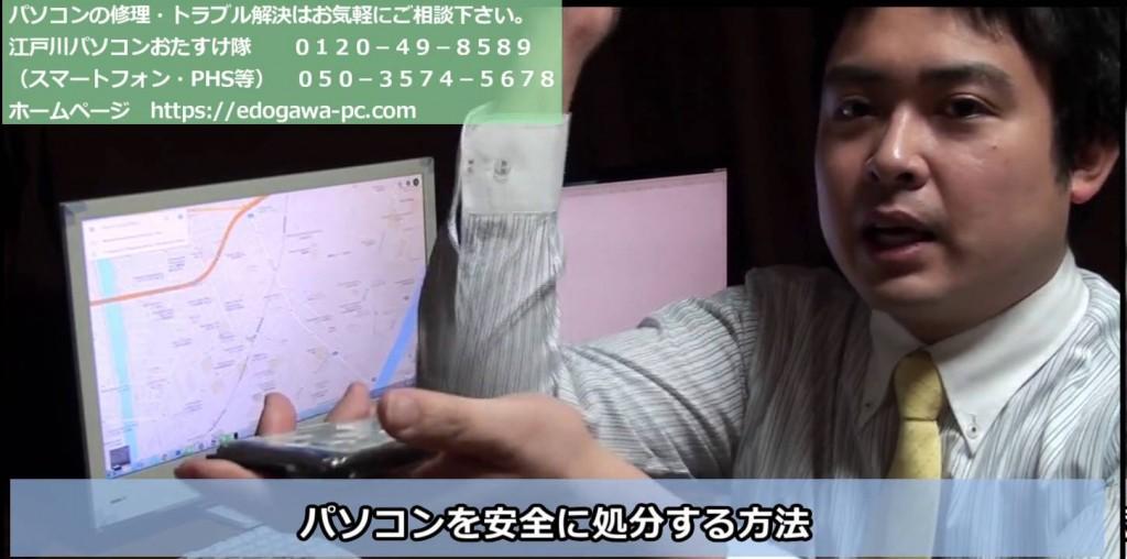 【セキュリティ】【動画】安全にパソコンを処分する方法