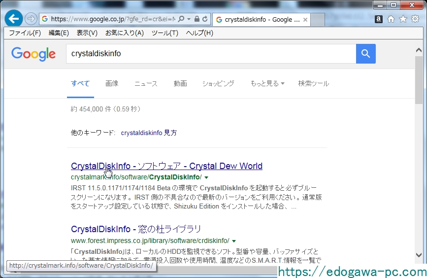 CrystalDiskInfo-ソフトウェア~をクリックします。