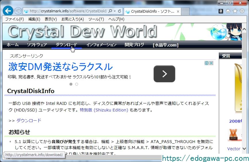 Crystal Dew Worldページの「ダウンロード」をクリック