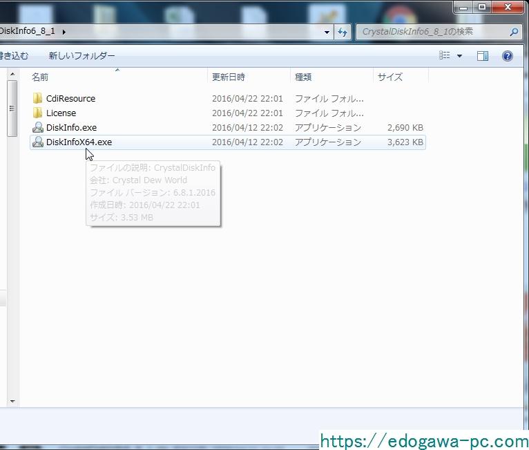 DiskInfo.exeもしくはDiskInfoX64.exeを起動する。使っているWindowsのbit数が64bitならX64の方を、32bitならDiskInfo.exeを起動します。 わからなければDiskInfo.exeでOK