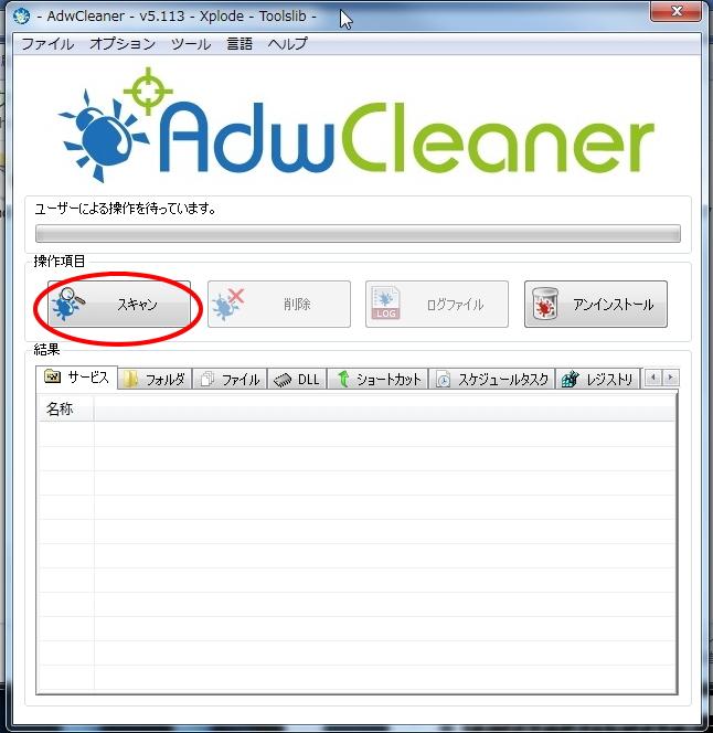 AdwCleanerを起動するとこのような画面が表示されます。