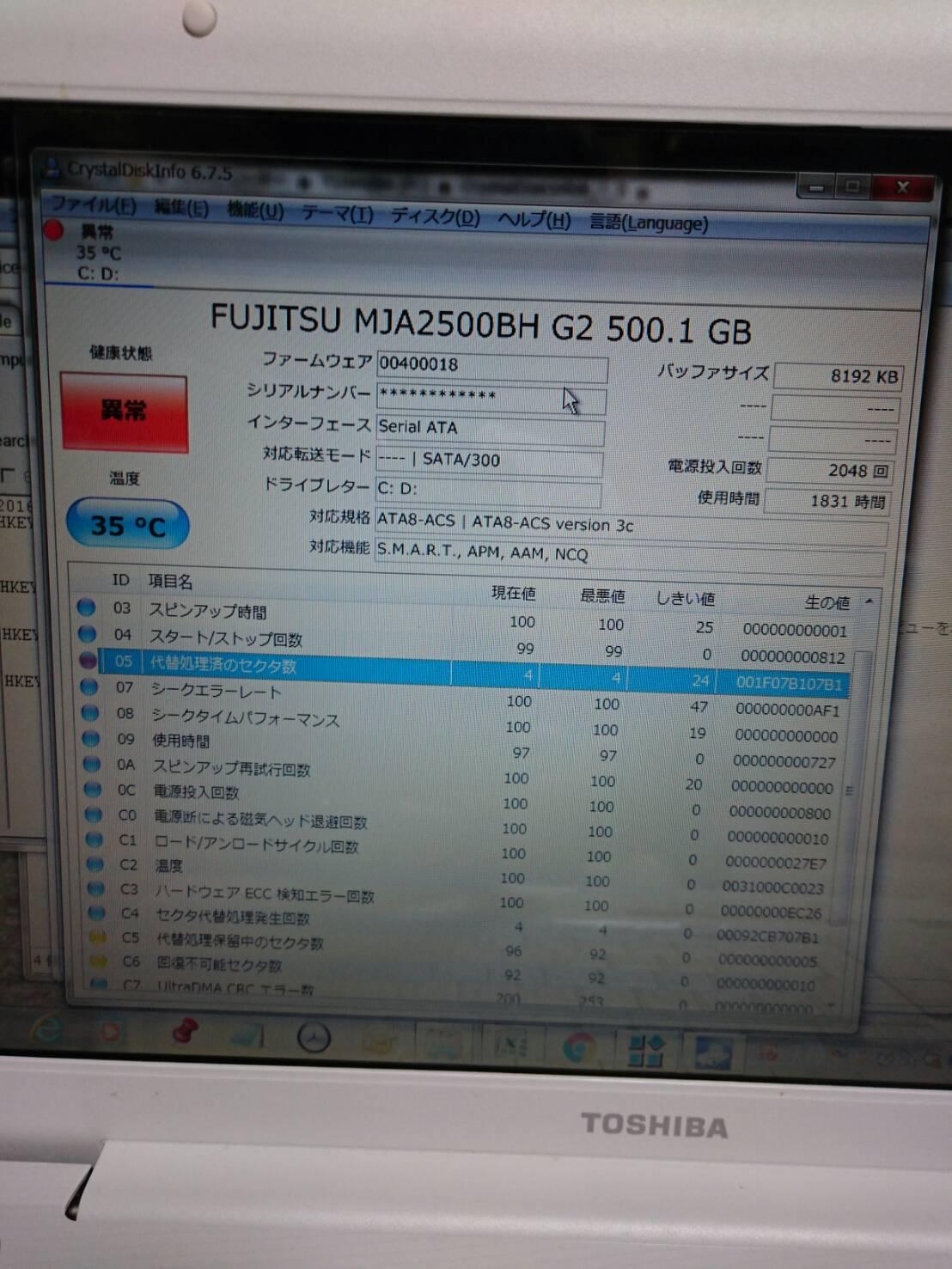 ハードディスク故障