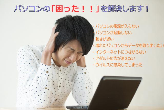 江戸川区 パソコン修理 故障 出張サポート