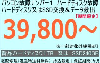 ハードディスク交換修理&データ救出が¥39800~