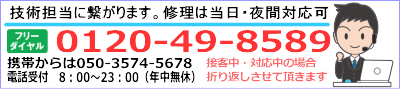 パソコン修理・トラブル解決【当日出張も3000円~】 江戸川パソコンおたすけ隊